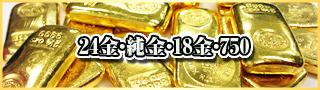 24金・純金・18金・750