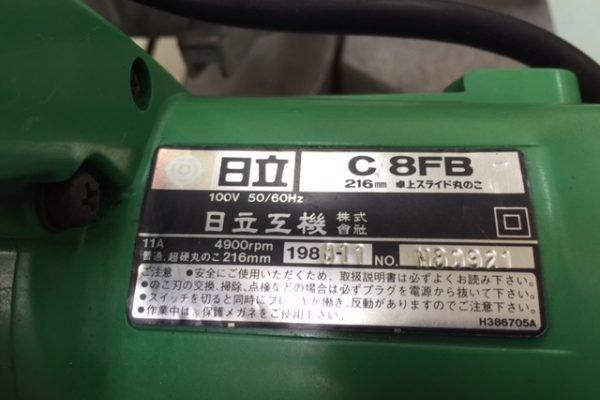 [出張買取]千葉県東金市 日立製 卓上スライド丸ノ コ