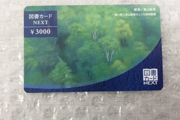 [店頭買取]千葉県東金市 図書カード